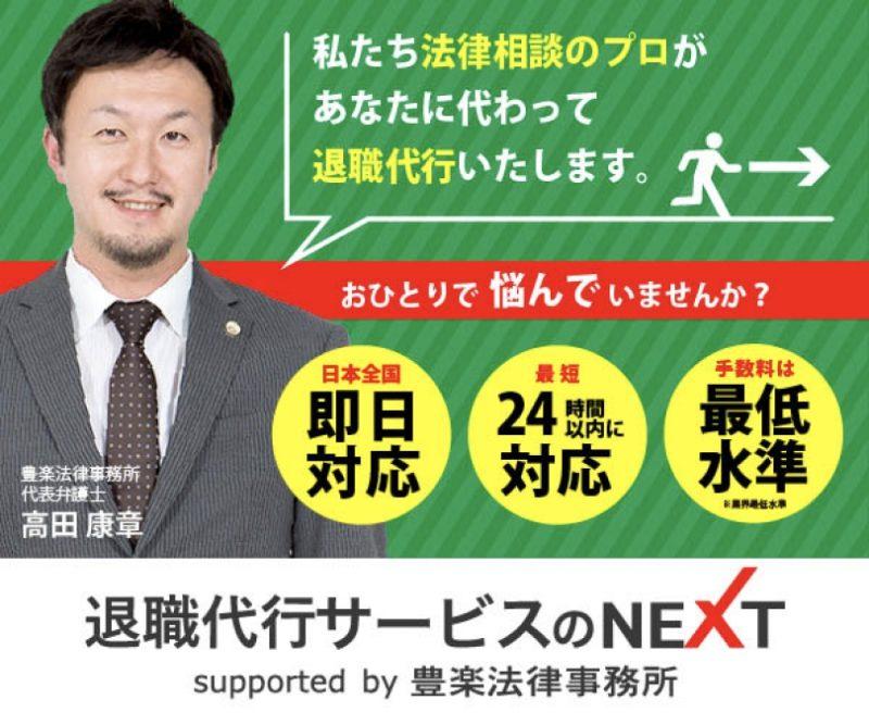 taisyoku_next